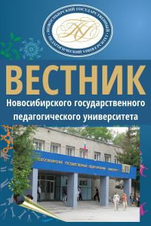 Вестник Новосибирского государственного педагогического университета
